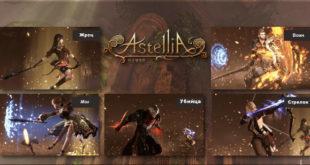 Все подклассы Astellia