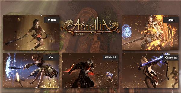 Все классы в Astellia
