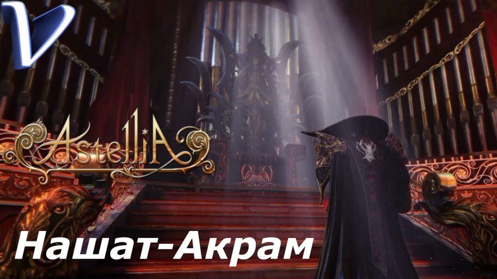 Прохождение босса Нашат-Акрам
